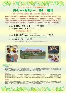 yanagawa2015-01