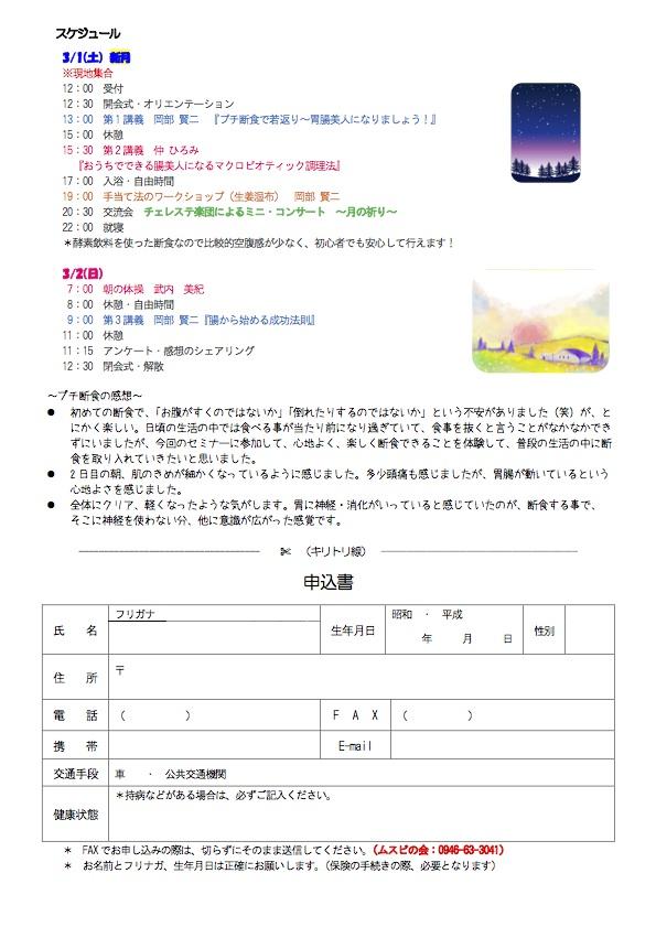 yufuindanjikiseminar_02